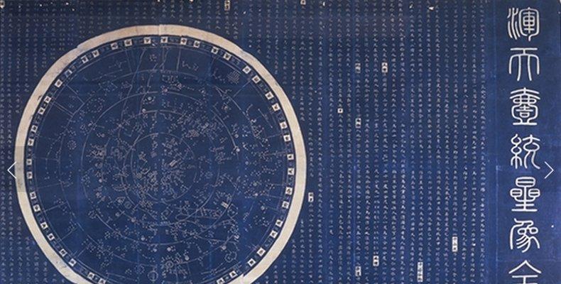 Suchow star chart rubbing